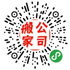 广州搬家公司总部
