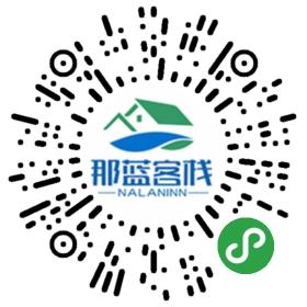 东江湖那蓝精品客栈