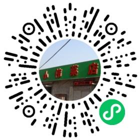 小伟菜店超市