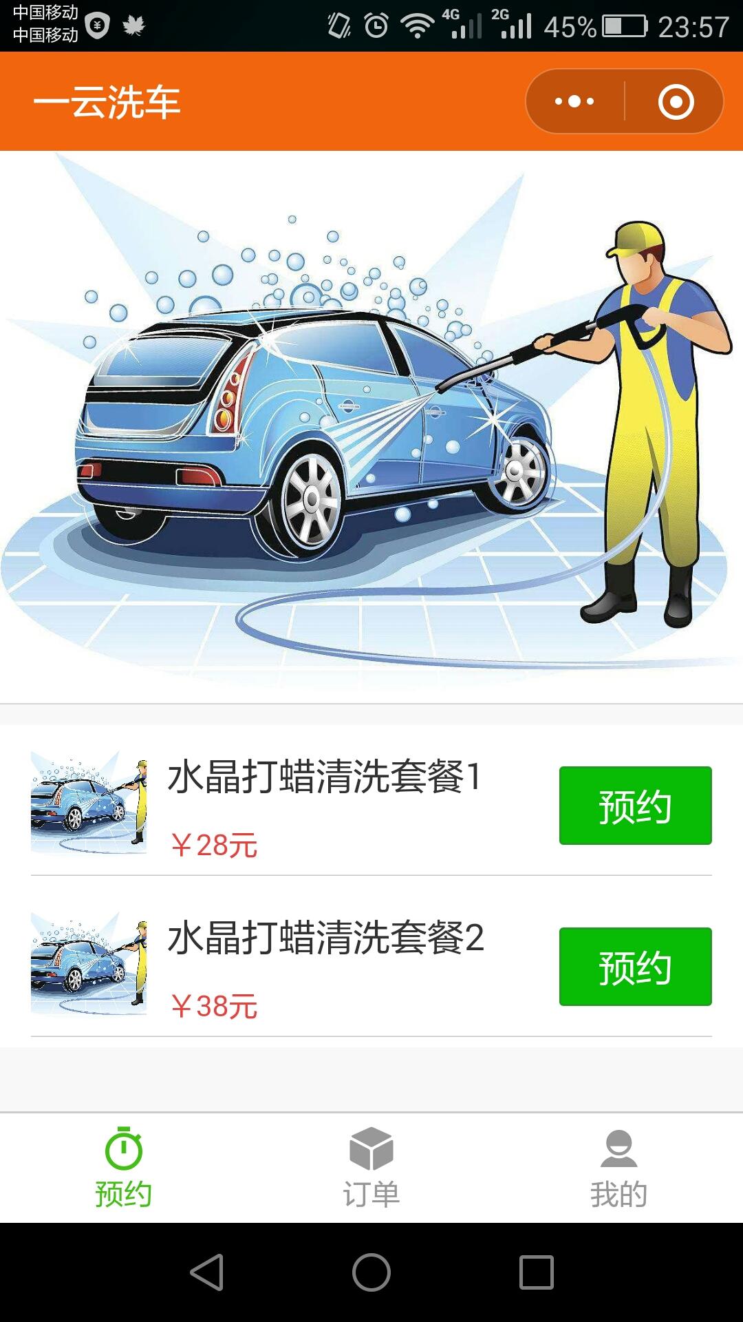 O2O洗车[预约]小程序模板