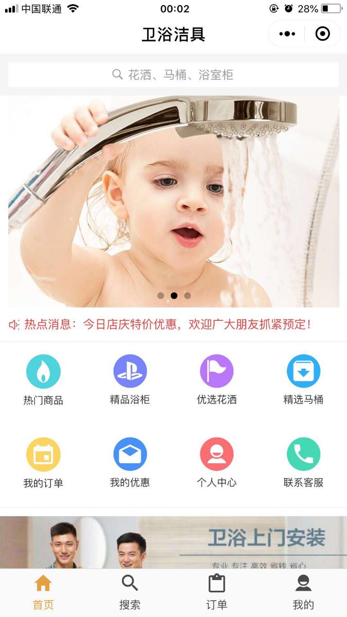 卫浴洁具小程序模板