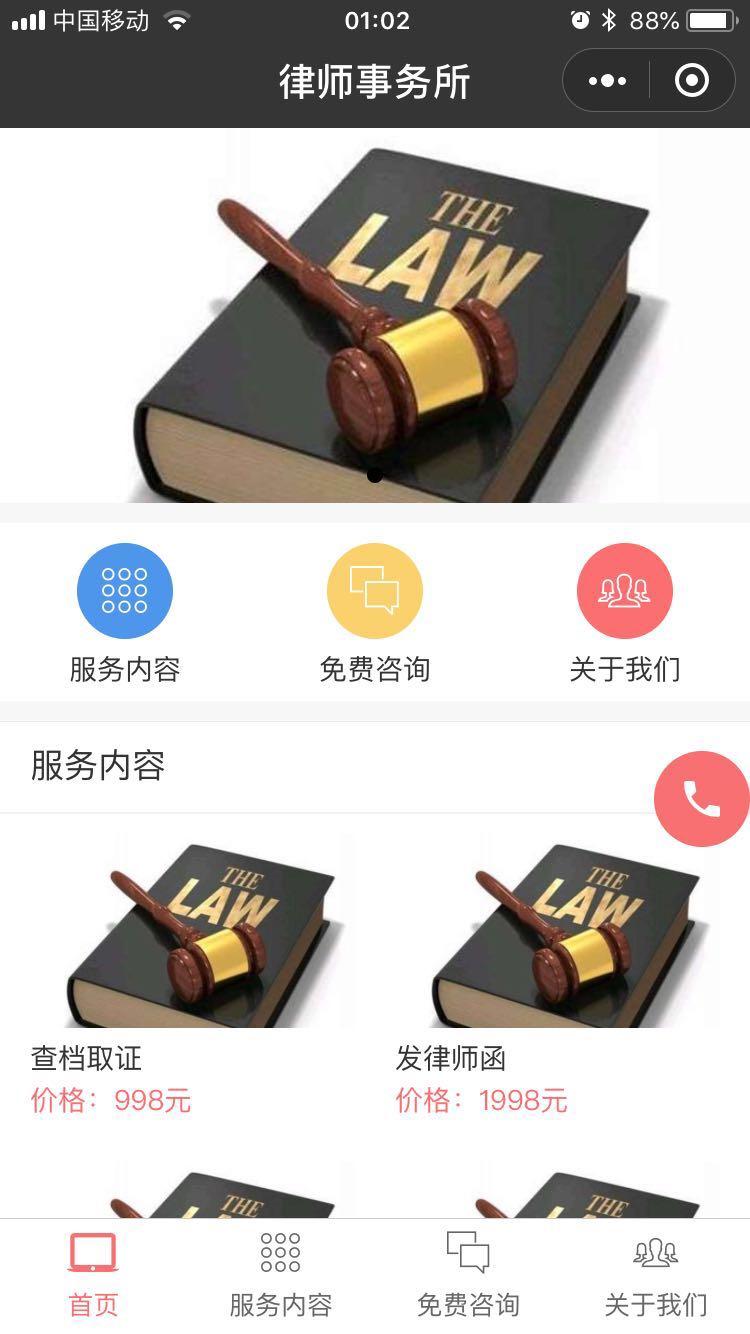 律师事务所小程序模板