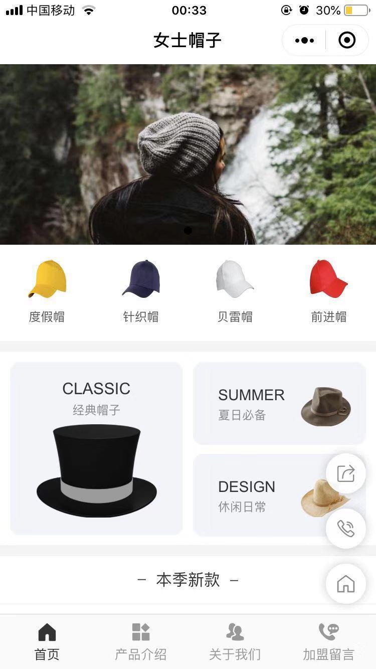 鞋帽加盟小程序模板