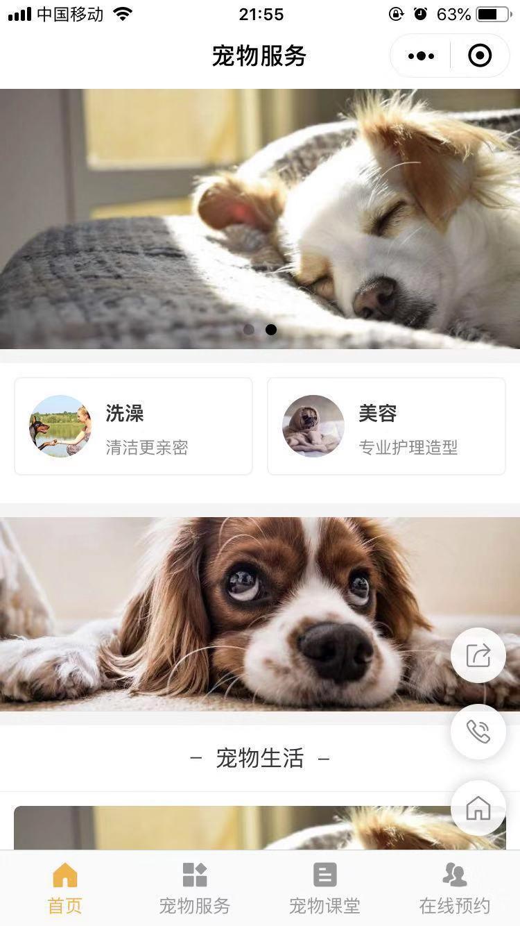 宠物生活小程序模板