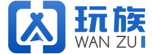 微信小程序_百度小程序_抖音小程序_QQ小程序在线制作平台_玩族科技