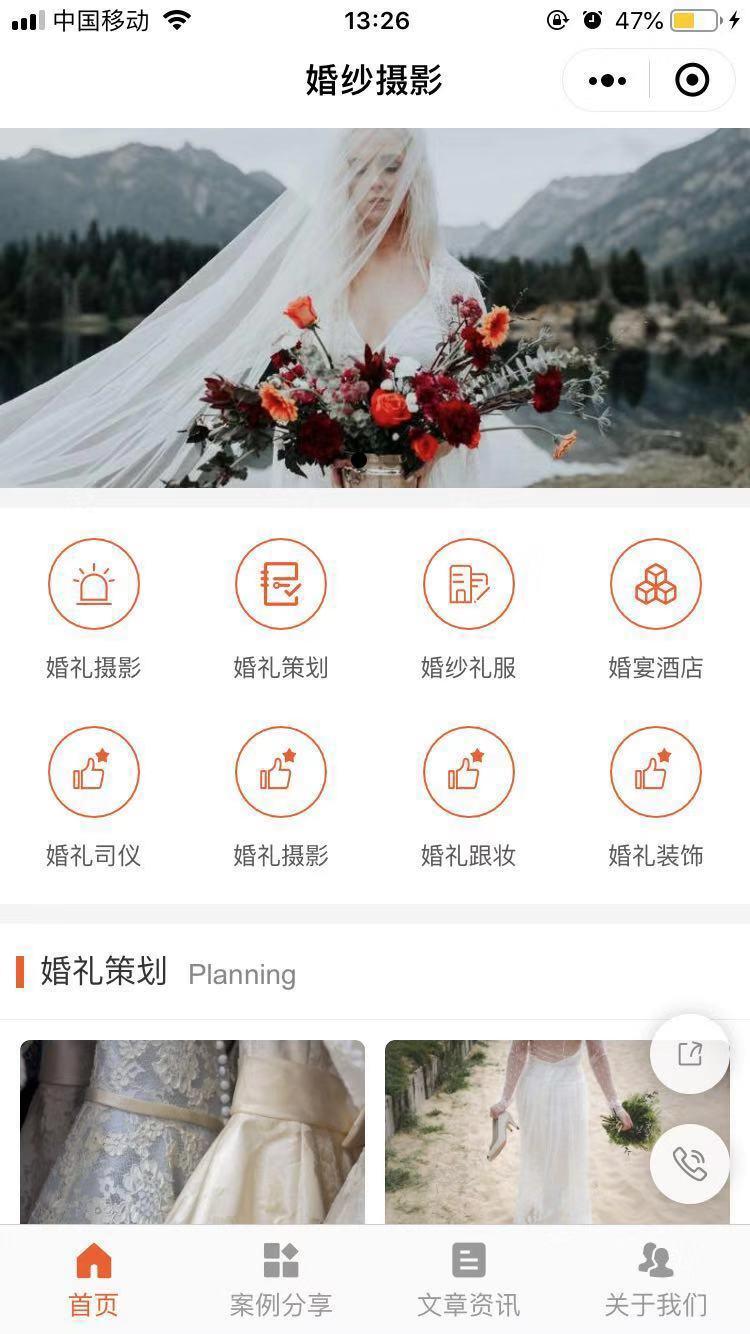 婚纱摄影小程序模板