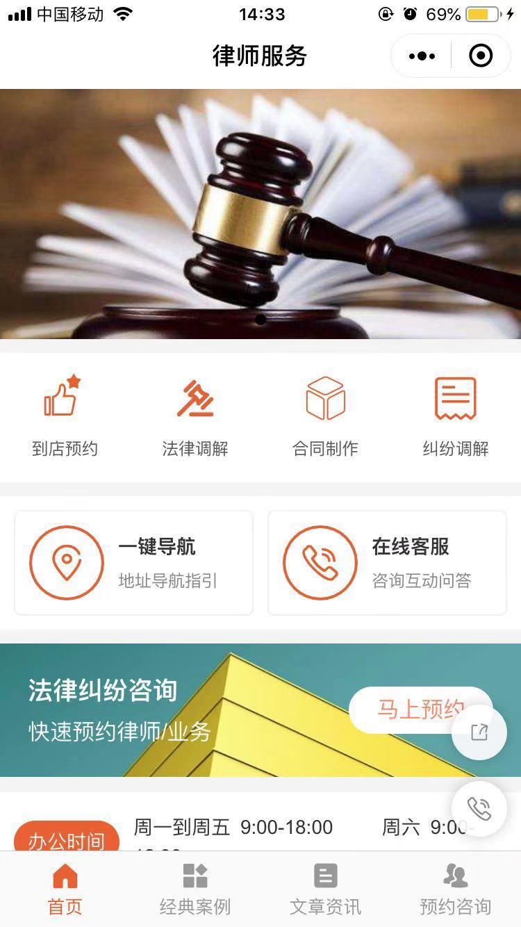 律师咨询小程序模板