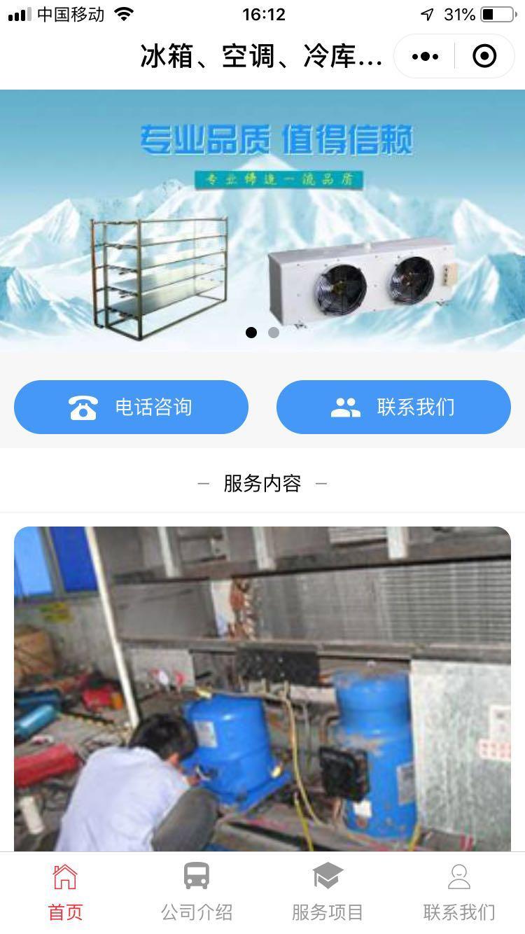 冰箱、空调、冷库清洗小程序模板